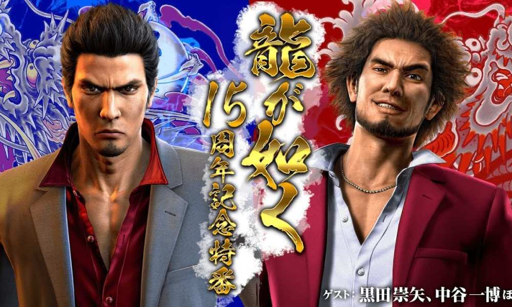 Yakuza Series Getting Massive Livestream & Info About the Future to Celebrate 15th Anniversary