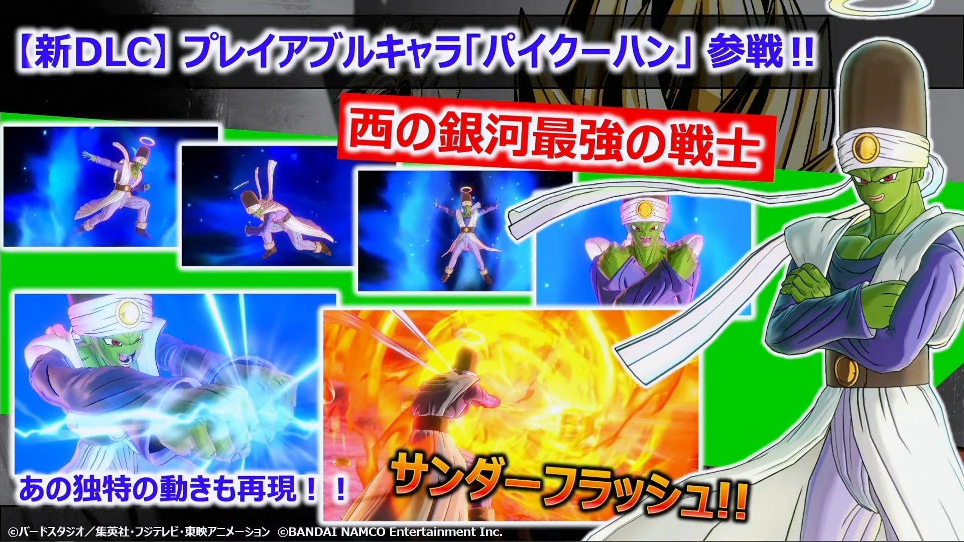 Dragon Ball Xenoverse 2 Reveals Paikuhan DLC & Free Replace; Has Shipped 7 Million Items 1