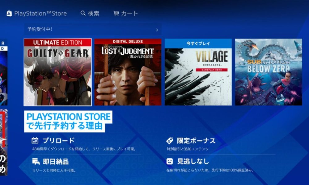 Lost Judgment for PS5 & PS4 Leaked by Japanese PlayStation Store