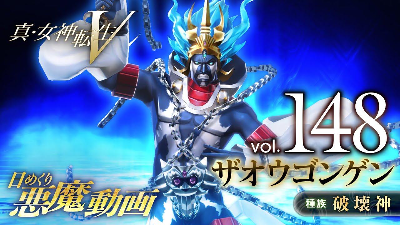 В новом трейлере Shin Megami Tensei V показан игровой процесс Баронга