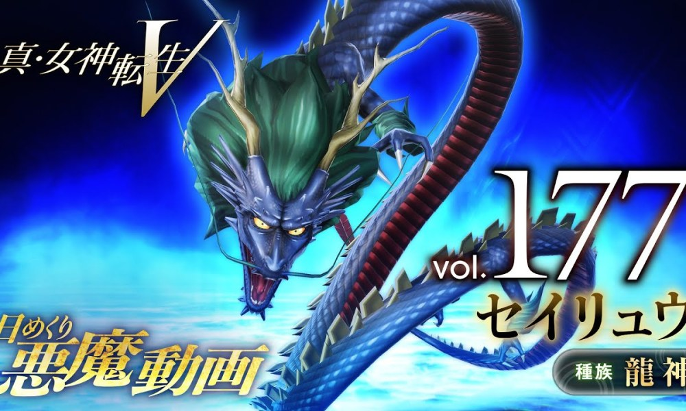 Shin Megami Tensei V for Nintendo Switch Gets New Trailer Showing Seiryu in Action