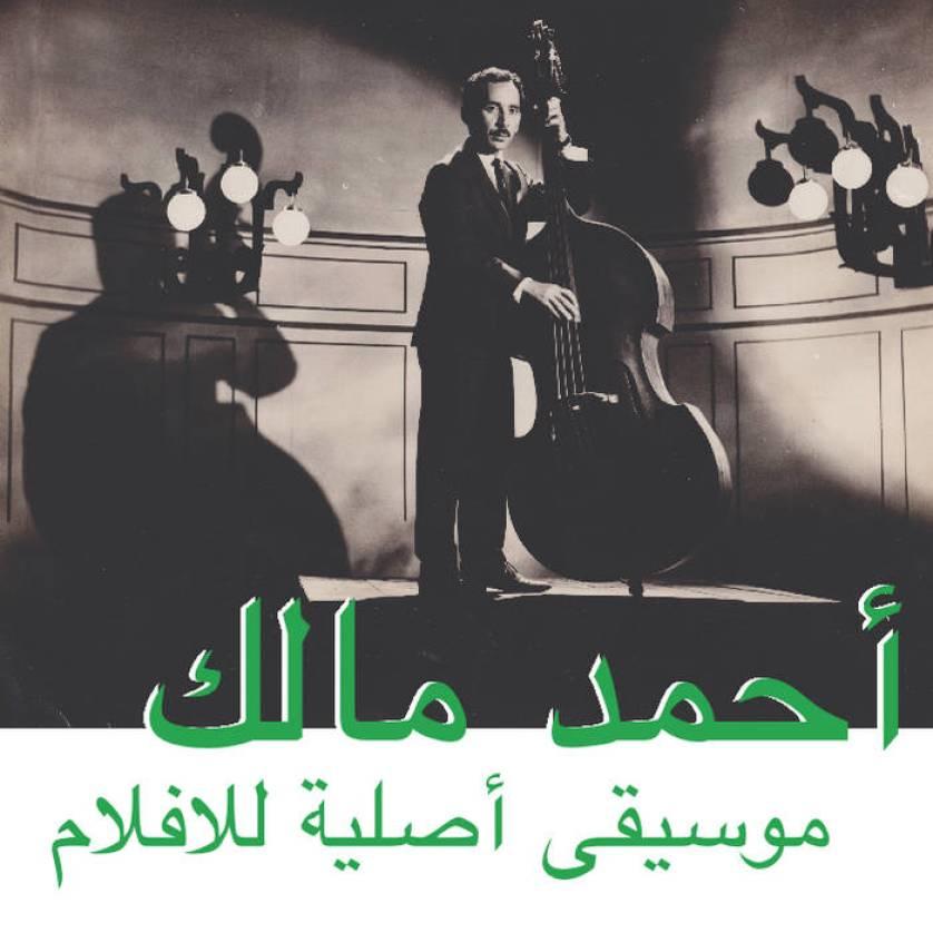 Musique Original De Films - Ahmed Malek