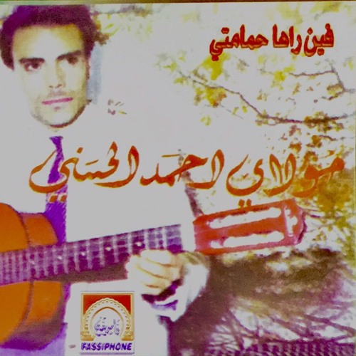 Moulay Ahmed El Hassani Cassette Compilation