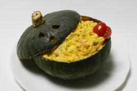 カボチャまるごとオトナのパンプキンサラダ