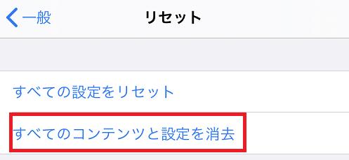 iPhoneの全ての設定を消去