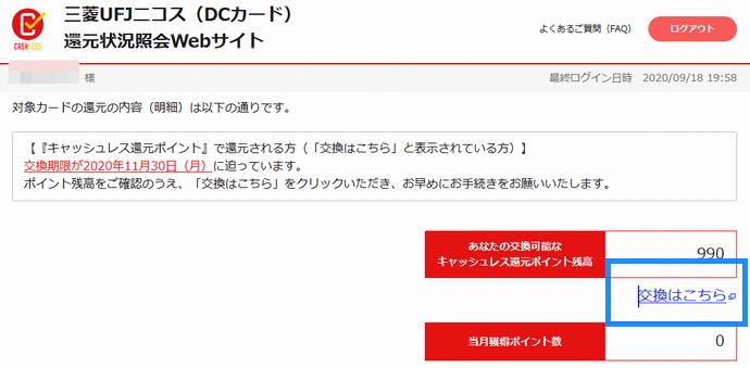 JALカード キャッシュレス還元ポイント 交換方法