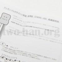 キーレス連動アンサーバックサイレン装置の取説!簡単な記載だが、問題無し!(^^)v