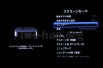AppleTV-MD199J-3-3-2/スクリーンセーバ2