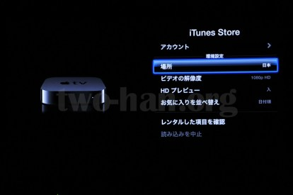 AppleTV-MD199J-3-4-2/iTunesStore2