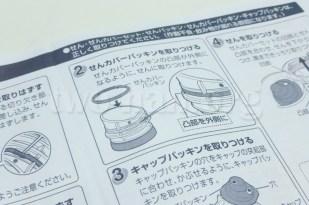 象印ステンレスマグ・せんカバーパッキンは単品で売っていない