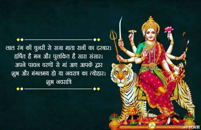happy navratri 2020 wishes in hindi