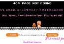 Creative 404 Page (客製化 404 網頁) – Tools for Blogger