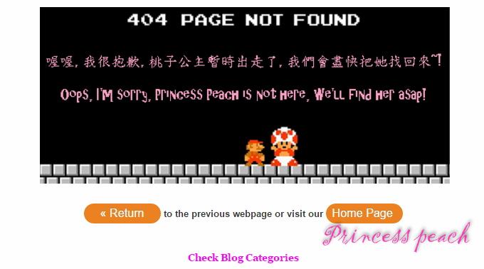 客製化 404 Page
