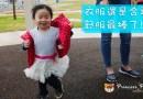 [美國育兒] 幼童童裝購衣心得分享 – 買大一號真的比較划算嗎?
