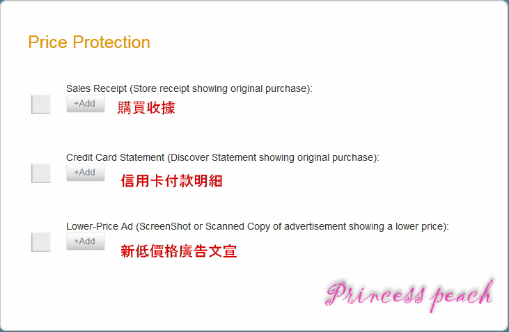 Price Protection Form