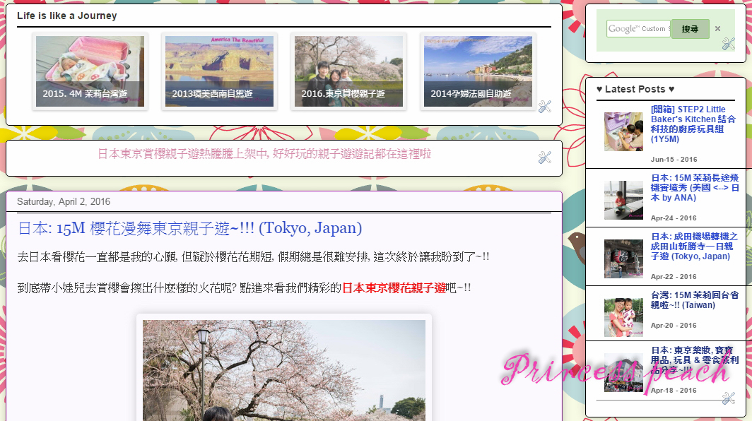 blogger 小工具