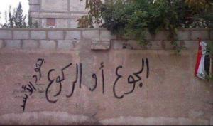 كتابات يتركها شبيحة الاسد على الجدران