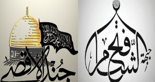 «جند الأقصى» تنضم إلى «فتح الشام» في سورية