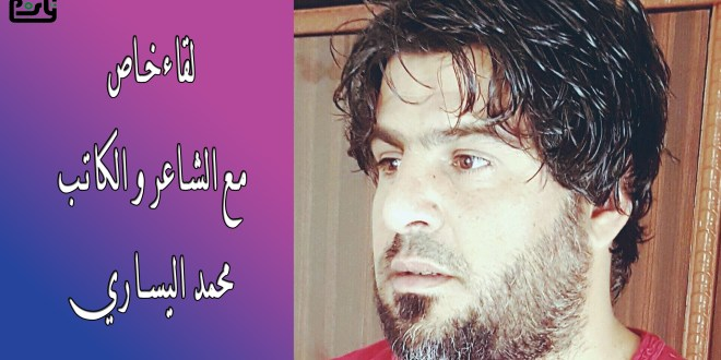 محمد اليساري مبدع من القامشلي