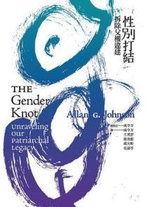 genderKnot
