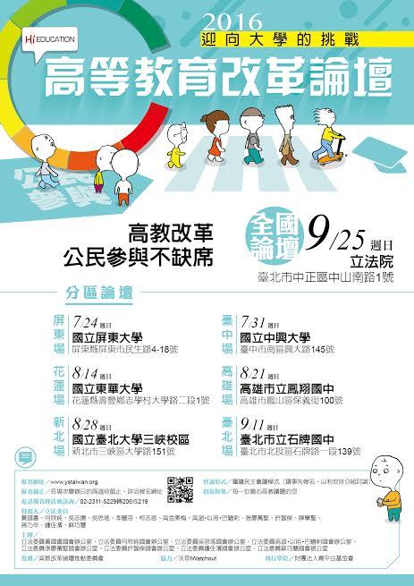 2016高教改革論壇