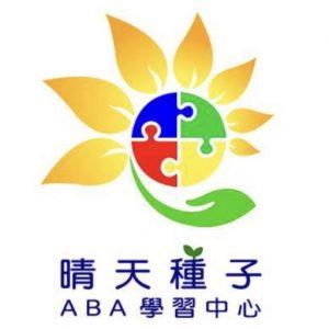 <strong>晴天種子ABA學習中心-Sunny Seeds ABA</strong>