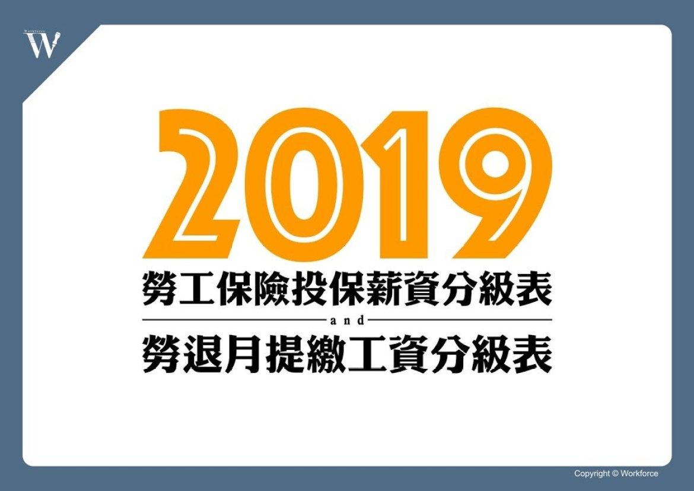 2019年勞工保險投保薪資分級表及勞退月提繳工資分級表