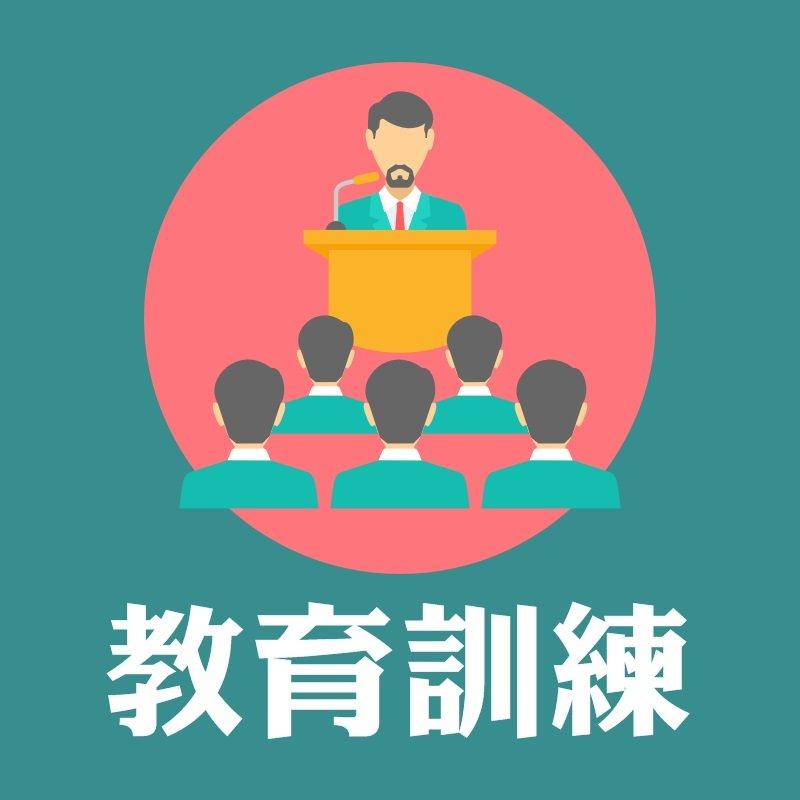 服務項目、價格與流程 協助辦理勞動法令教育訓練