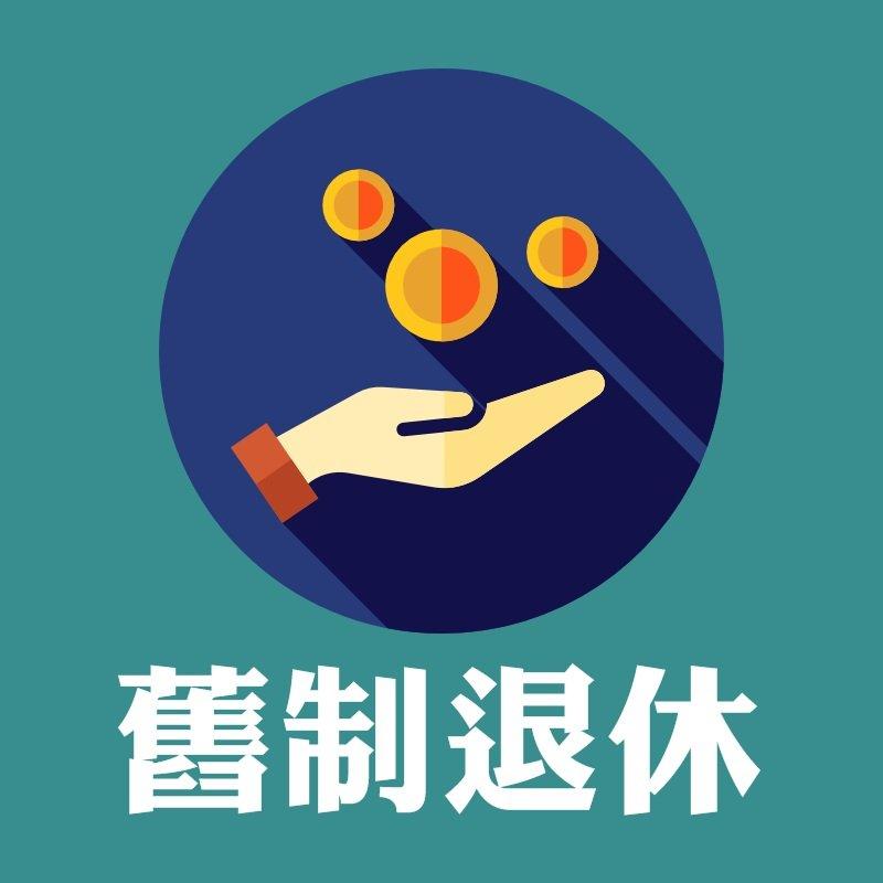 服務項目、價格與流程 協助辦理勞退舊制退休金
