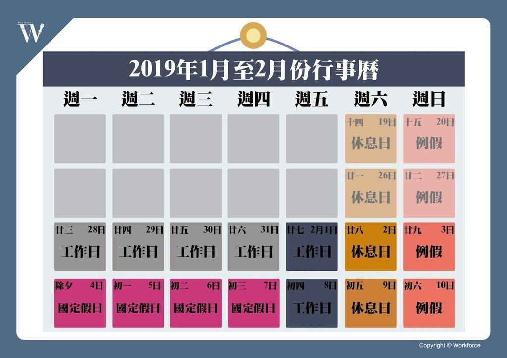 2019年春節連假(未調整連假前)