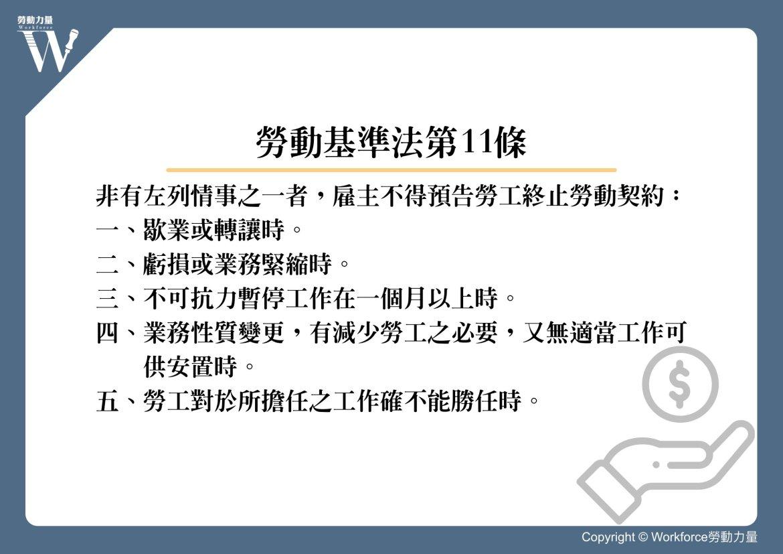 公司任意將正職轉外包 勞動基準法第11條