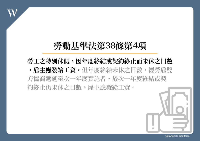 勞動基準法第38條第4項