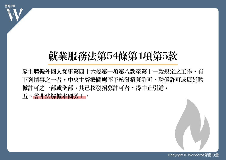 就業服務法第54條第1項第5款