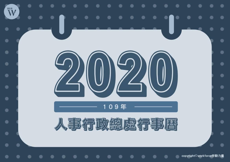 109年人事行政總處行事曆