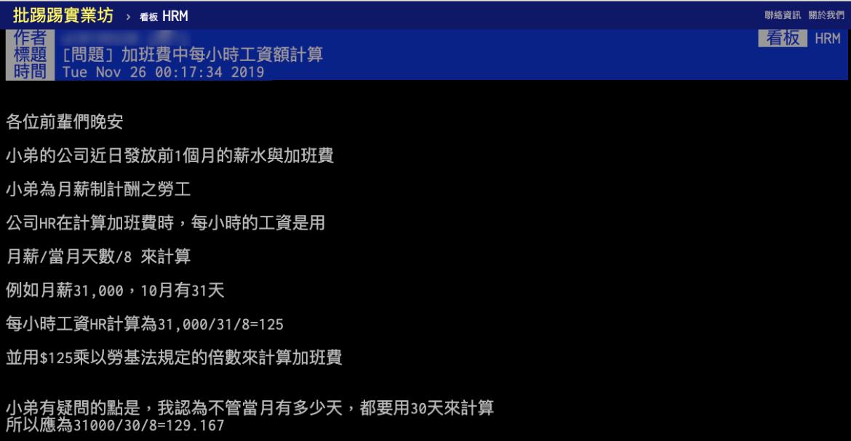 20191126 PTT詢問月薪算法-1