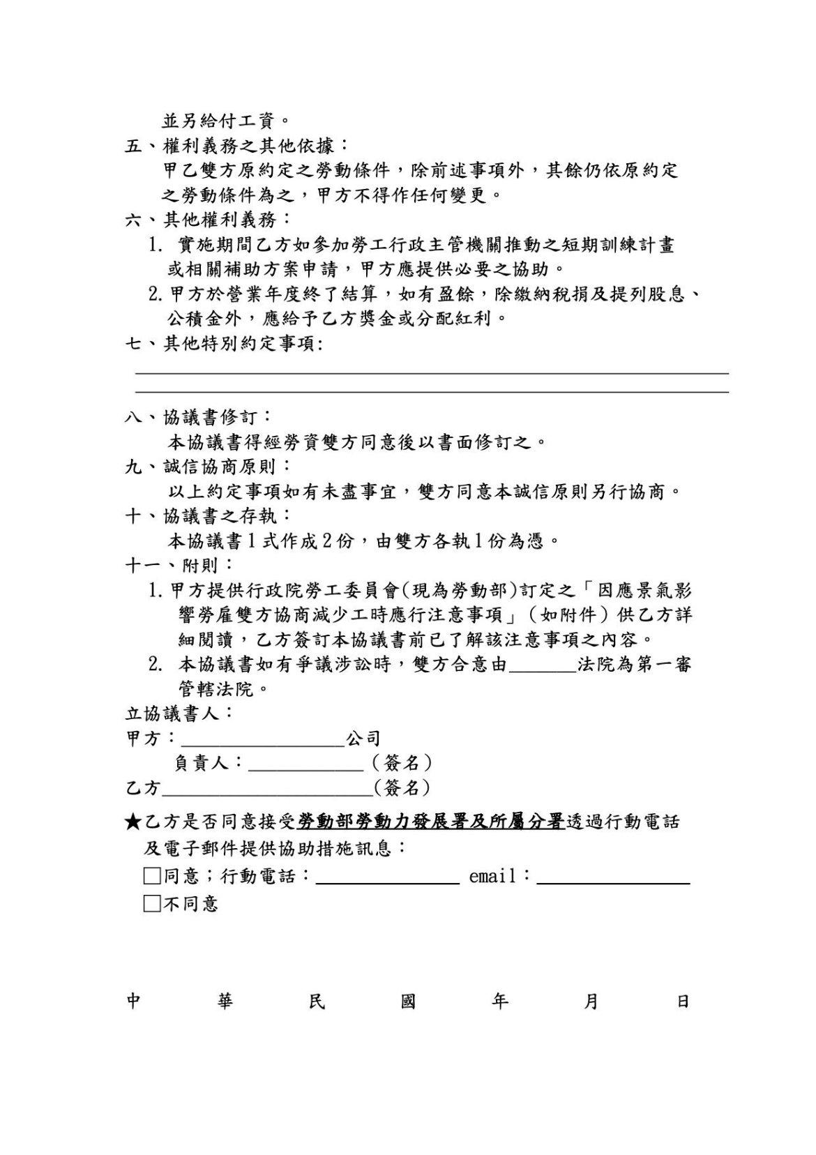 勞雇雙方協商減少工時協議書(臺北市政府勞動局)-2