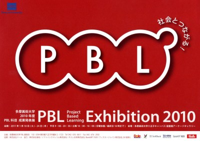 PBL Exhibition