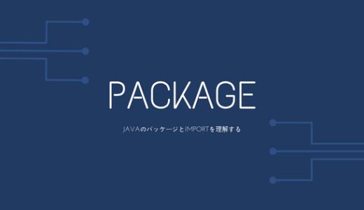 Javaにおけるパッケージとインポートを理解する