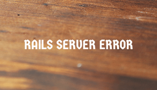 【Rails】サーバ起動時にA server is already running…と出た時の対処法
