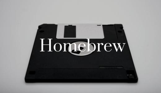 Homebrewとは何者なのか?概要と基本的な使い方をまとめてみた