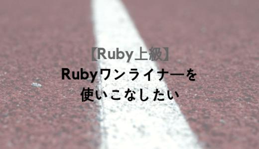 【Ruby上級】Rubyワンライナーを使いこなしたい