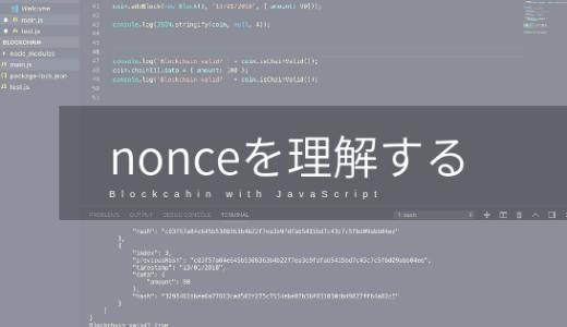 【Proof of Work】JavaScriptでブロックチェーンにおけるnonceを理解する