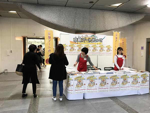 京都アートめっせ受付