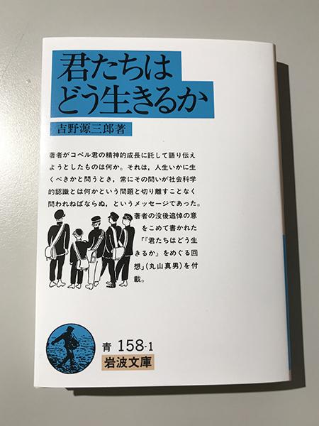 岩波文庫版・小説「君たちどう生きるか」漫画の原作です。
