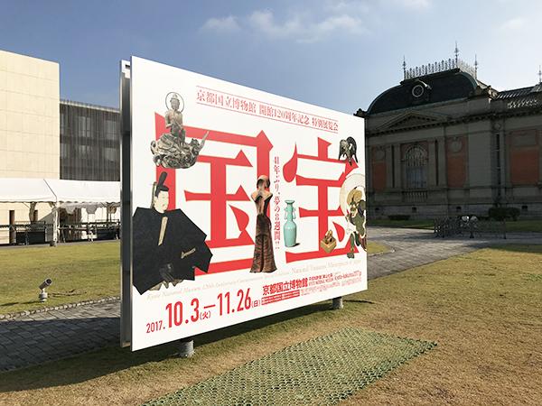 関西のこの秋一番の目玉イベント。国立博物館・開館120周年記念の企画展です。