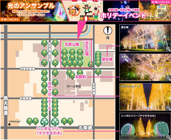 公式発表の会場見取り図です。名倉公園・芝生広場でイベントが行われます。