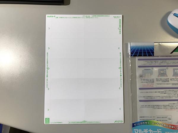 用紙の表。切り離せるようにミシン目が入っているのがわかります。切り離さないよう注意。
