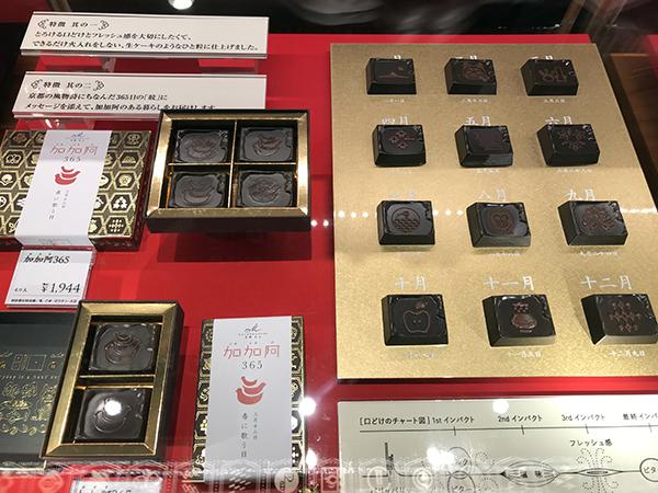 このお店の名前にもなっているチョコレート「加加阿365」。毎日違うチョコを楽しめます。