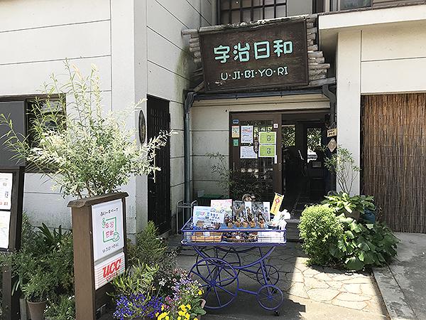 木製の雰囲気のある看板が目印、ふりーすぺーす宇治日和の入口。普段は喫茶店です。