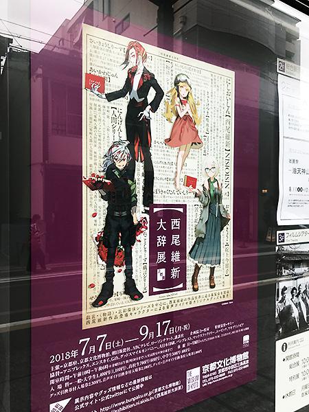 JRや各私鉄沿線の駅でPRポスターをよく見かけます。
